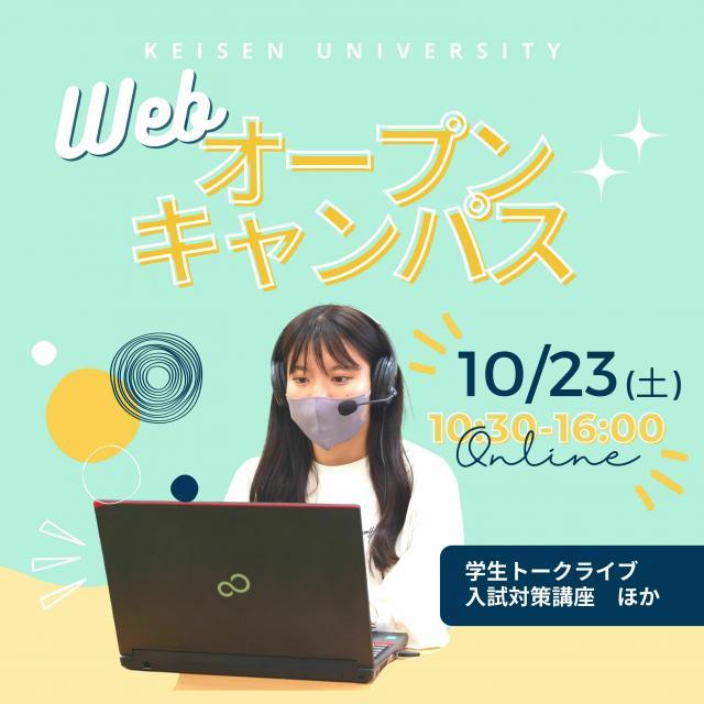 恵泉女学園大学 10/23(土)WEBオープンキャンパス開催☆1