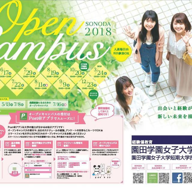 4月29日オープンキャンパス開催!