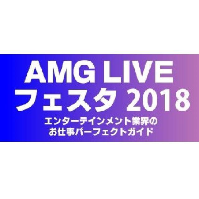 大阪アミューズメントメディア専門学校 ☆AMG LIVEフェスタ 2018☆1