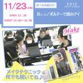 コーセー美容専門学校 11/23 選べる体験【Bコース】メイク/ボルドーで囲みアイ