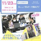 11/23 選べる体験【Bコース】メイク/ボルドーで囲みアイの詳細
