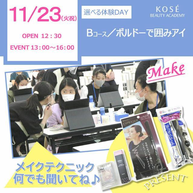 コーセー美容専門学校 11/23 選べる体験【Bコース】メイク/ボルドーで囲みアイ1
