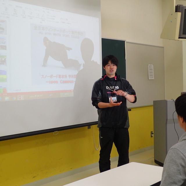 全日本ウィンタースポーツ専門学校 オープンキャンパス開催!1