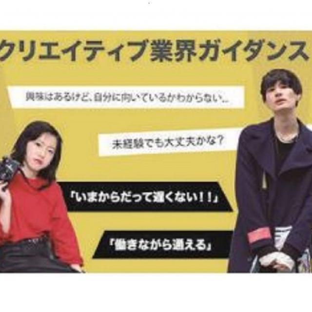 バンタンデザイン研究所 東京校 クリエイティブ業界ガイダンス1