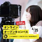 【4/25(日)】オンラインオープンキャンパス開催の詳細