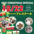 新宿医療専門学校 【高1・2向け】12/22(日)クリスマスイベント開催!