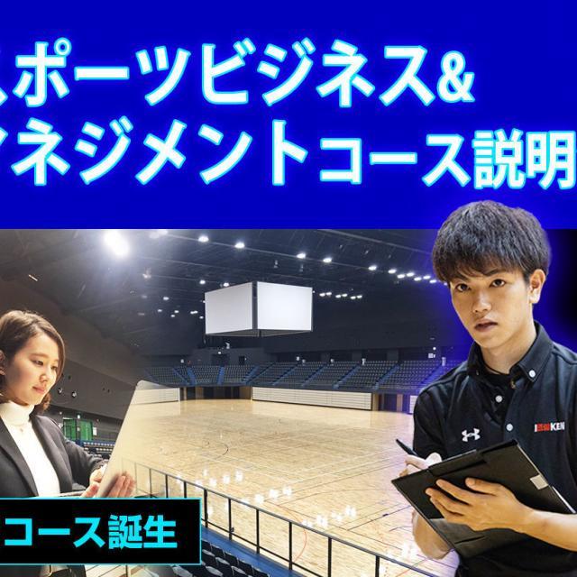 福岡医健・スポーツ専門学校 スポーツ科学科 スポーツビジネス&マネジメントコース説明会1