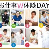 お仕事W体験DAY!!の詳細