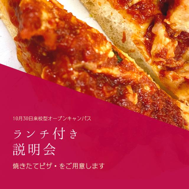 愛国学園短期大学 10.30【ランチ付き説明会】焼きたてピザのランチ付き1