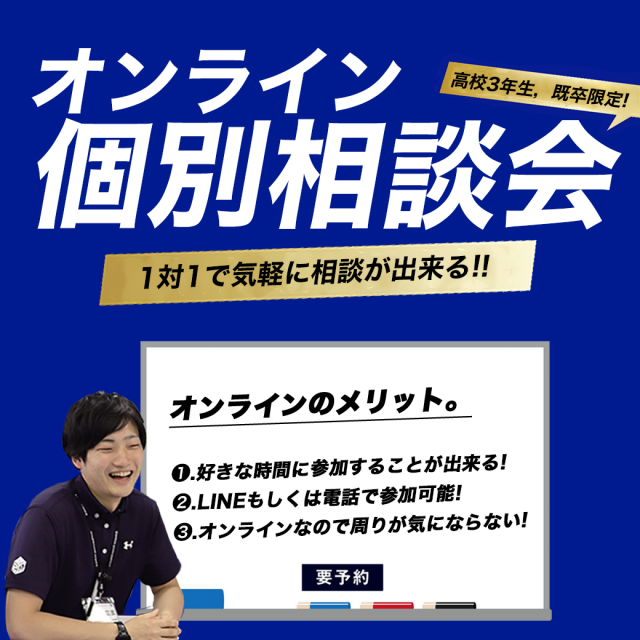 名古屋リゾート&スポーツ専門学校 【オンラインも可能】たった30分で進路が進む!個別相談会2