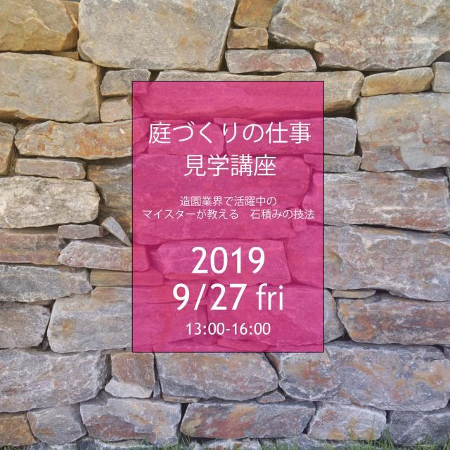 札幌工科専門学校 職業見学講座 造園マイスターが教える 石積みの技法1