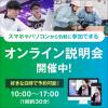 札幌看護医療専門学校 オンライン説明会