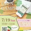 【3学部来校型】2020年度 第2回WEBオープンキャンパス/青森大学