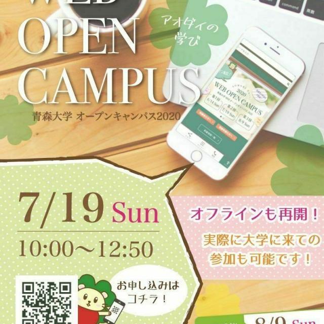 青森大学 【3学部WEB】2020年度 第2回WEBオープンキャンパス1