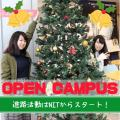 新潟工科専門学校 【電気/通信】クリスマスオープンキャンパス開催!