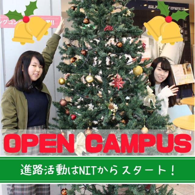 新潟工科専門学校 【測量/土木】クリスマスオープンキャンパス開催!1