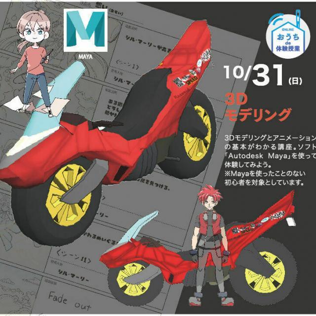 大阪総合デザイン専門学校 3Dモデリング1