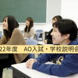 2022年度AO入試・学校説明会の詳細