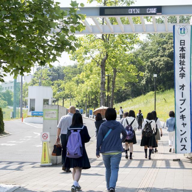 日本福祉大学 7月オープンキャンパス[美浜キャンパス]1