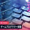 京都デザイン&テクノロジー専門学校 ゲームプログラマー体験!