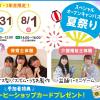 東京未来大学福祉保育専門学校 ★夏祭り★スペシャルイベント(高校1・2年生にオススメ)