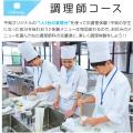 【新3年生限定】個別相談会開催/平岡調理・製菓専門学校