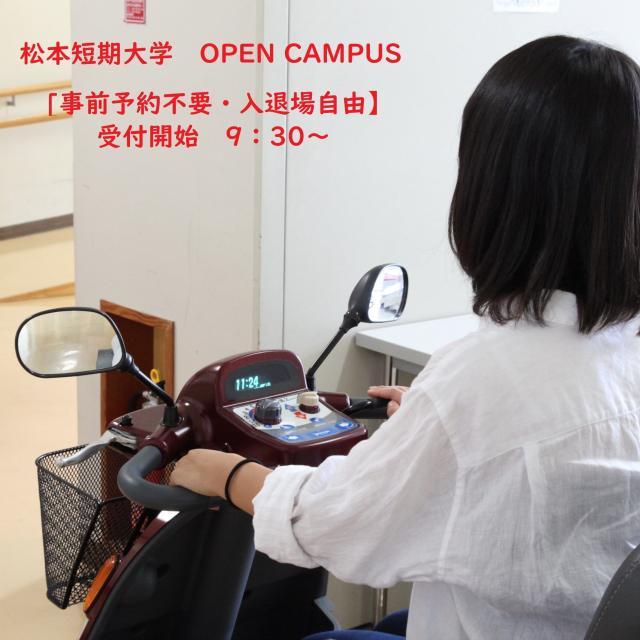 松本短期大学 9/8介護福祉学科 オープンキャンパス 1