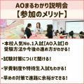 名古屋医療秘書福祉専門学校 【エントリー資格がもらえる!】AO入試説明会