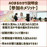 【エントリー資格がもらえる!】AO入試説明会の詳細