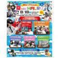 HAL大阪 [高校2・1年生のための]夏なのにHAL祭り