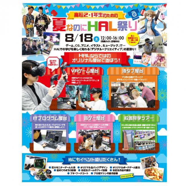 HAL大阪 [高校2・1年生のための]夏なのにHAL祭り1