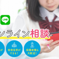 オンライン個別相談会/福岡デザイン&テクノロジー専門学校