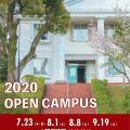 2020夏のオープンキャンパス/長崎ウエスレヤン大学