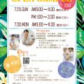 2018 オープンキャンパス/帝京山梨看護専門学校