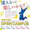 姫路獨協大学 2018オープンキャンパス