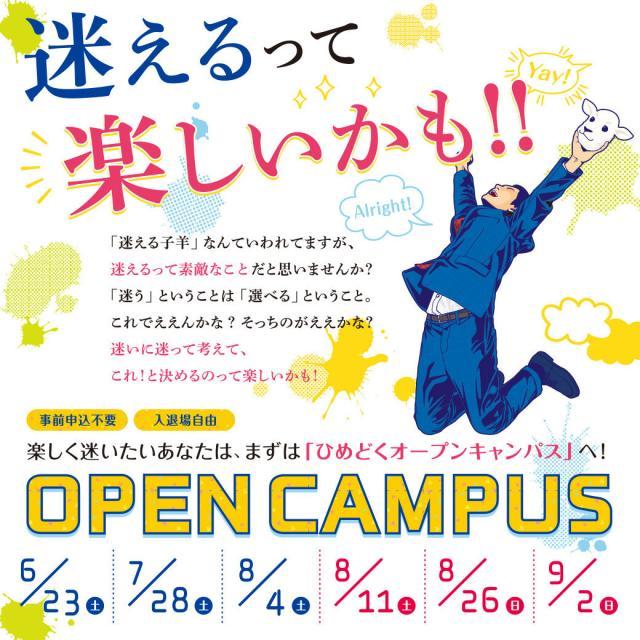 姫路獨協大学 2018オープンキャンパス1
