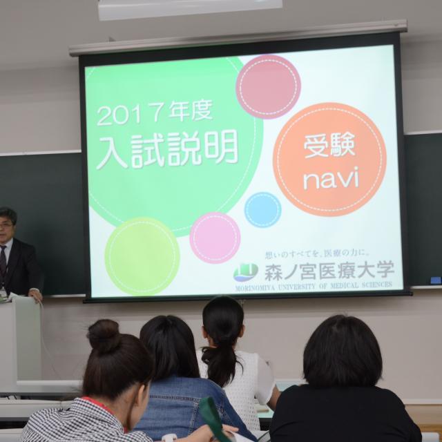 森ノ宮医療大学 ミニオープンキャンパス☆1