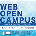 四日市大学 WEBオープンキャンパス(LIVE配信)8月7日9:40