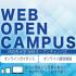 四日市大学 WEBオープンキャンパス(LIVE配信)8月21日9:401