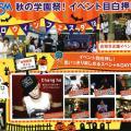 大阪スクールオブミュージック専門学校 OSM 秋の学園祭!ハロウィンフェスタ イベント目白押し!!