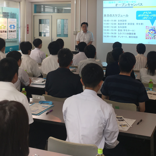 石川職業能力開発短期大学校 オープンキャンパス1