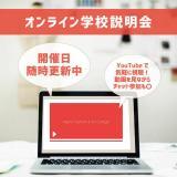 ◆オンライン◆学校説明会の詳細