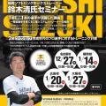 総合学園ヒューマンアカデミー福岡校 福岡ソフトバンクホークス トレーナーセミナー開催!