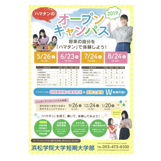 浜松学院大学短期大学部 オープンキャンパス(会場:本学)1