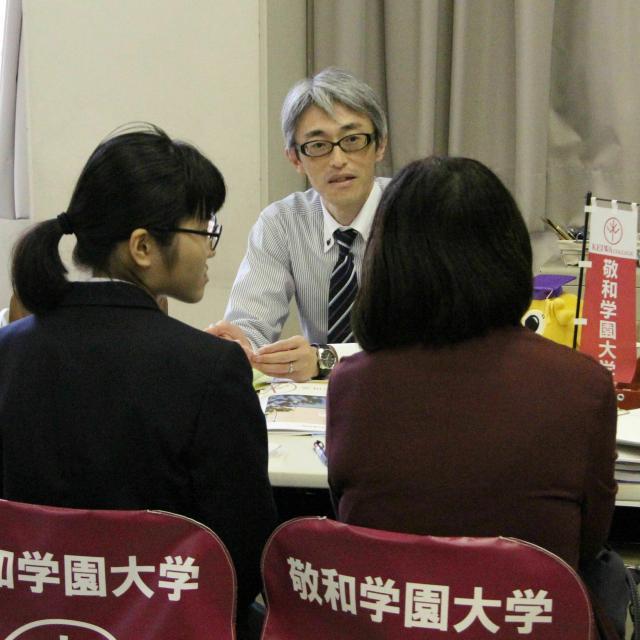 敬和学園大学 進学相談会 10月25日(日)【敬和祭(大学祭)同日開催】1