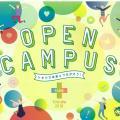 常磐大学 オープンキャンパス(入試相談会)
