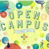 オープンキャンパス(入試相談会)の詳細