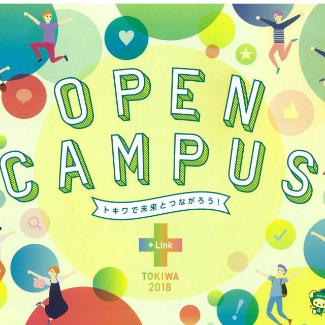 常磐大学 オープンキャンパス(入試相談会)1