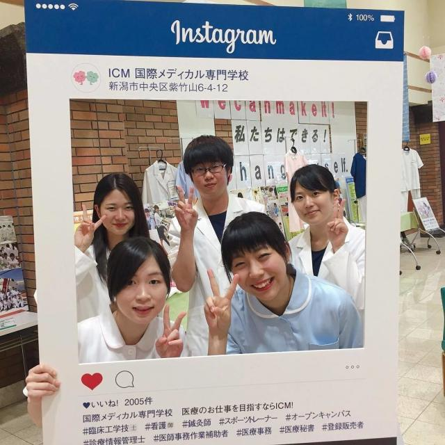 国際メディカル専門学校 医療のお仕事がワカル!オープンキャンパス毎月開催♪4