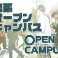 専門学校北海道福祉・保育大学校 出張オープンキャンパスin函館